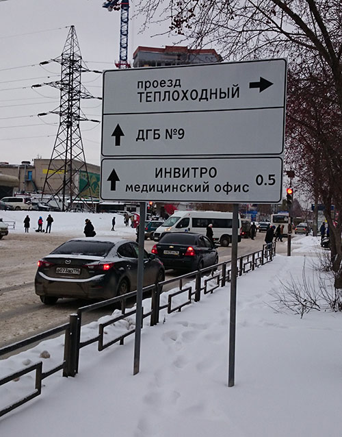 Дорожный указатель с наименованием организации